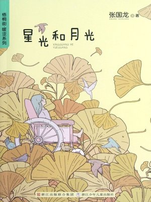 cover image of 梧桐街暖涩系列:星光和月光 (Chinese children's Novels: By The Light of Stars and Moon)