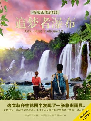 cover image of 秘密圣地系列3