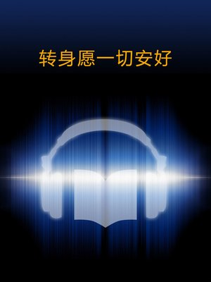 cover image of 转身愿一切安好1 (Turn Around And Best Wishes vol1)