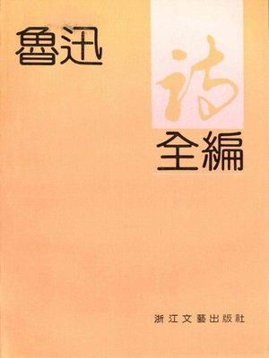 cover image of 鲁迅诗全编(Poems of Lu Xun)
