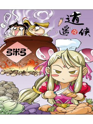 cover image of 逍遥奇侠10