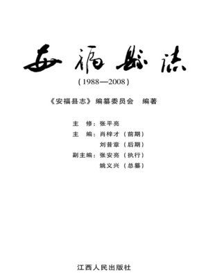cover image of 安福县志(1988-2008)Anfu county history, 1988-2008