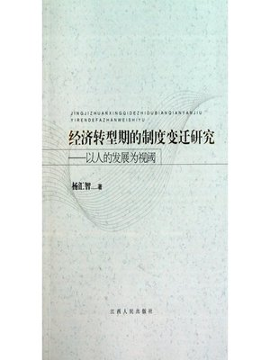 cover image of 经济转型期的制度变迁研究以人的发展为视阈 Research on institutional change in transition period taking human development as an example