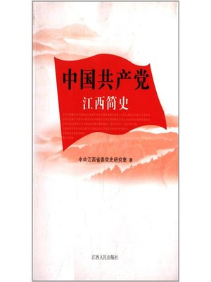 cover image of 中国共产党江西简史 China Communist history of Jiangxi