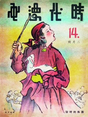 cover image of 时代漫画 第十四本  (Time comics No.14)