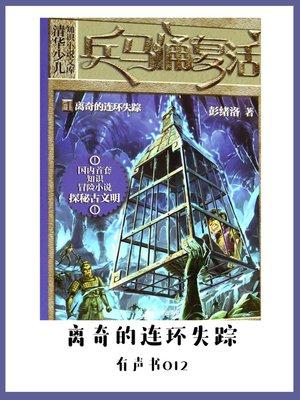 cover image of 兵马俑复活1离奇的连环失踪(有声书12)