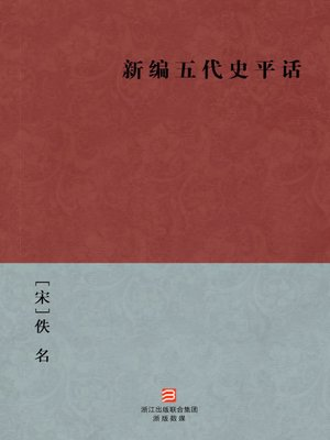 cover image of 中国经典名著:新编五代史平话(简体版)(Chinese Classics:The new five dynasties History (Xin Bian Wu Dai Shi Ping Hua) — Traditional Chinese Edition)