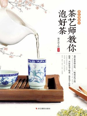cover image of 茶艺师教你泡好茶 (How to make a good tea?)