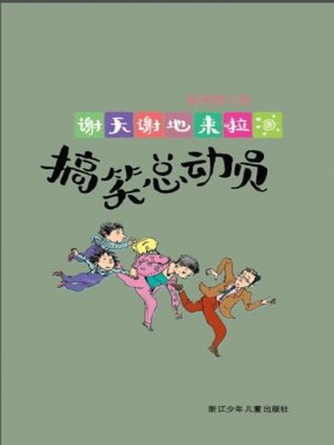 cover image of 搞笑总动员:谢天谢地来啦(Funny Story)