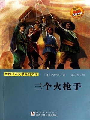 cover image of 少儿文学名著:三个火枪手(Famous children's Literature:The Three Musketeers )