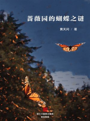 cover image of 蔷薇园的蝴蝶之谜