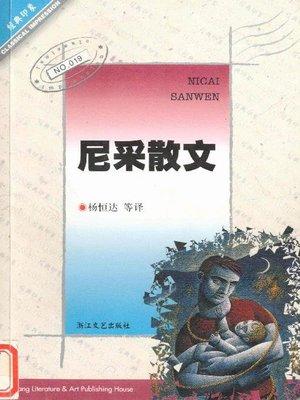 cover image of 尼采散文(Nietzsche Essays)