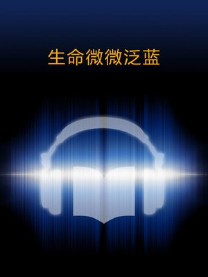 cover image of 生命微微泛蓝1 (Life Turns Blue vol1)