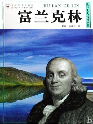 cover image of 世界名人传记—富兰克林(World celebrity biography books:Franklin)