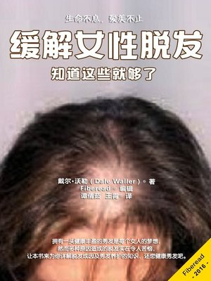cover image of 缓解女性脱发 (Understanding and Treating Hair Loss for Women)
