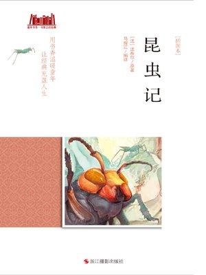 cover image of 昆虫记 [插图本]
