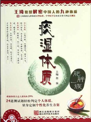 cover image of 王琦教授解密中国人的九种体质:痰湿体质(肥胖一族)(Professor Wang Qi declassified Chinese nine Constitution: Phlegm-dampness constitution)