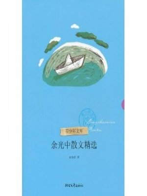 cover image of 余光中散文精选(Yu Guangzhong Selected Essays)