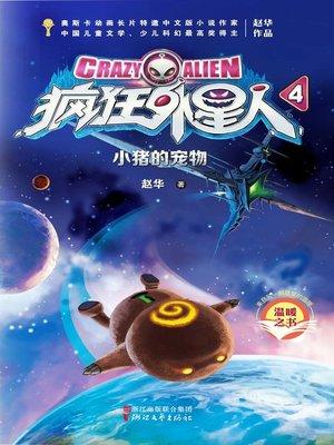 cover image of 疯狂外星人4:小猪的宠物