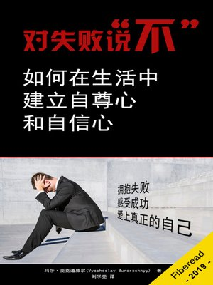 "cover image of 对失败说""不"" (Failure is Not an Option! - How to Build Self-Esteem and Gain Self-Confidence for Life)"