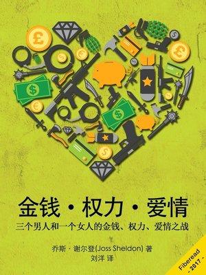 cover image of 金钱·权力·爱情 (Money. Power. Love.)