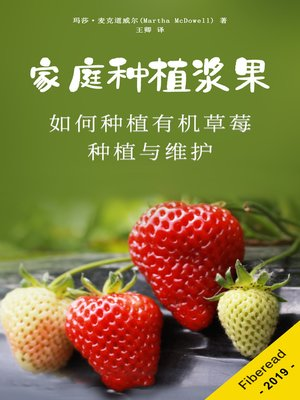 cover image of 家庭种植浆果 (Growing Berries In Your Garden - How To Grow Organic Strawberries)