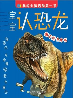 cover image of 宝宝认恐龙(The Baby Recognizes the Dinosaur)
