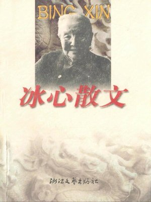 cover image of 冰心散文(Bing Xin Essays)