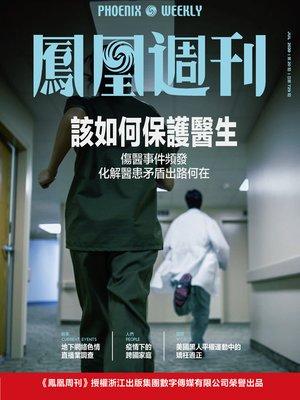 cover image of 该如何保护医生 香港凤凰周刊2020年第20期 (Phoenix Weekly 2020 No.20)