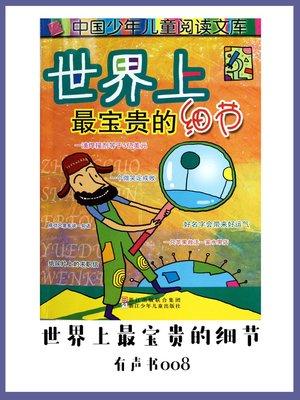 cover image of 世界上最宝贵的细节(有声书08)