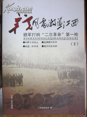 """cover image of 辛亥风雷激荡江西赣军打响""""二次革命""""(上下册)Xin Hai tempest agitate Jiangxi Gan Army started the """"two revolution"""" Whole volume"""