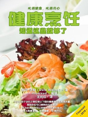 cover image of 健康烹饪  (Healthy Cooking)