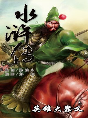 cover image of 水浒传18-英雄大聚义