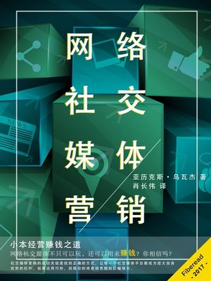cover image of 网络社交媒体营销  (Marketing)