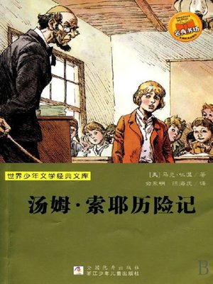 cover image of 少儿文学名著:汤姆.索耶历险记(Famous children's Literature: The Adventures of Tom Sawyer)