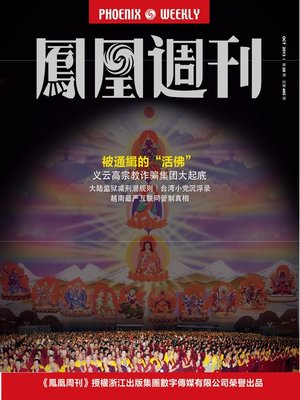 "cover image of 香港凤凰周刊 2013年28期(被通缉的""活佛"") Hongkong Phoenix Weekly: Wanted ""Living Buddha"""