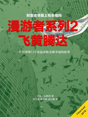 cover image of 漫游者系列2——飞黄腾达 (How to Get Rich)