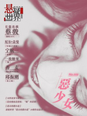 cover image of No. 007 悬疑世界·恶少女 Cai Jun Mystery Magazine: Mystery World, Bad Girl)
