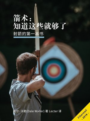 cover image of 箭术