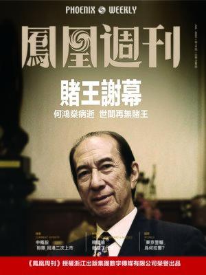 cover image of 赌王谢幕 香港凤凰周刊2020年第19期 (Phoenix Weekly 2020 No.19)