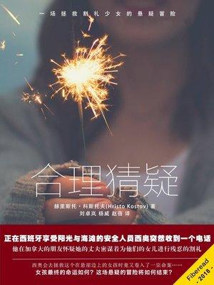 "cover image of 合理猜疑  ""(Justified Suspicion)"