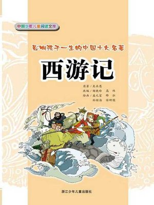 journey to the west ebook