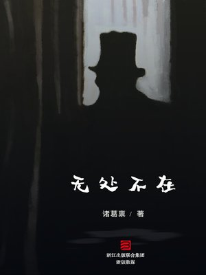 cover image of 无处不在