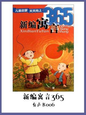 cover image of 新编寓言365(有声书07)