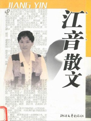cover image of 江音散文(Jiang Yin Essays)