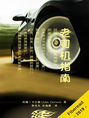 cover image of 老司机指南 (Better Car Control)