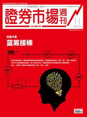 cover image of 蓝筹接棒 证券市场红周刊2019年11期