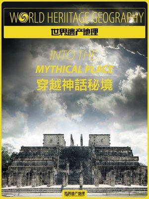 cover image of 世界文化必读丛书:穿越神话秘境 (World Heritage Geography)