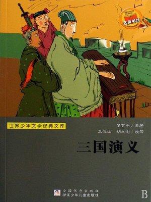 cover image of 世界少年文学经典文库:三国演义