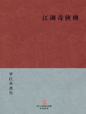 cover image of 中国经典名著:江湖奇侠传(繁体版)(Chinese Classics: Legend of Swordsman — Traditional Chinese Edition)